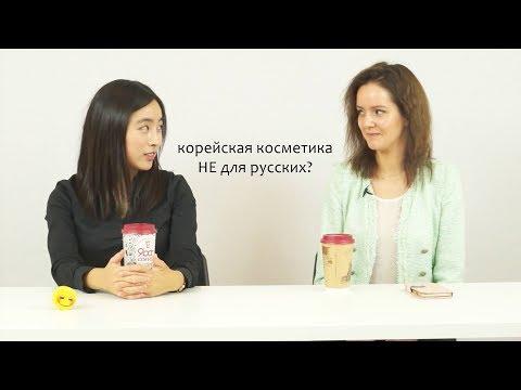 Корейская косметика не для русских?|Мифы о корейской косметике|Вопросы и ответы🤗
