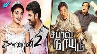 Sabaash Naidu Starting Again | Kalavani 2 Oviya Portion | Devarattam - Manjima Mohan Joins | TM