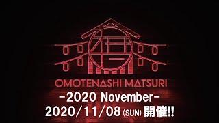 OMOTENASHI MATSURI -2020 November- / Official Trailer