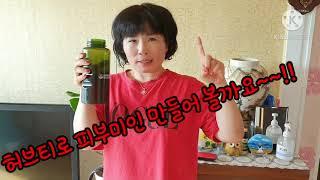 허브티~대박효과 허브티 마시고  피부미인 되세요~^^