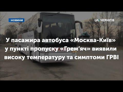 Автобус затримали на митниці через хворого пасажира з Росії