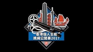 香港個人全能跳繩公開賽2017 - 1 on 1 跳繩 Ba
