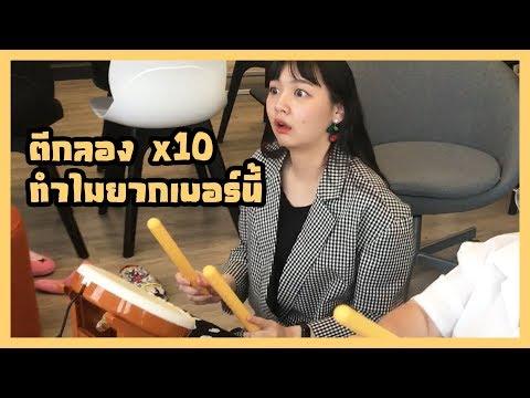 ตีกลอง Taiko no Tatsujin x10 ยากแค่ไหน มาดู!! | NUGIRL TV - วันที่ 23 Sep 2018
