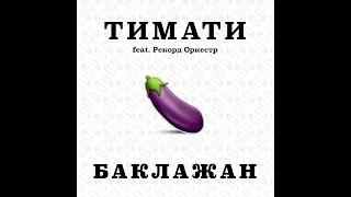 Тимати - Баклажан (Караоке)