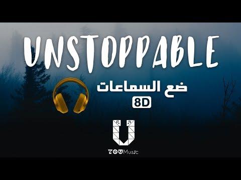 Sia - Unstoppable - (8D AUDIO) أغنية مترجمة عربي بتقنية الصوت