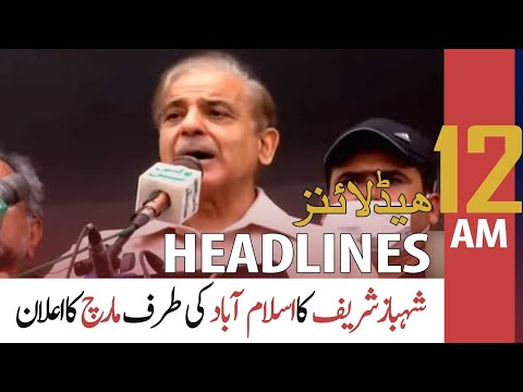 ARY News | Prime Time Headlines | 12 AM | 30th August 2021