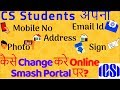 How to Change Mobile Number, Mail, Address, Photo & Sign in ICSI Database