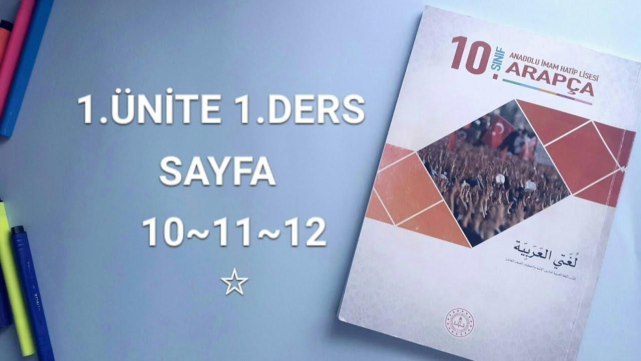 10.Sınıf Arapça Ders Kitabı 1.Ünite 1.Ders Sayfa 10~11~12