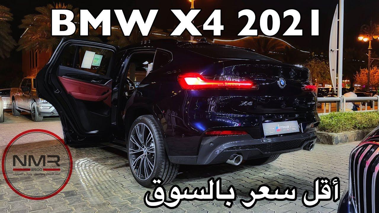 اسعار بي ام دبليو x4 في السعودية BMW X4