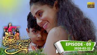 Sihina Genena Kumariye | Episode 09 | 2020- 02- 22 Thumbnail