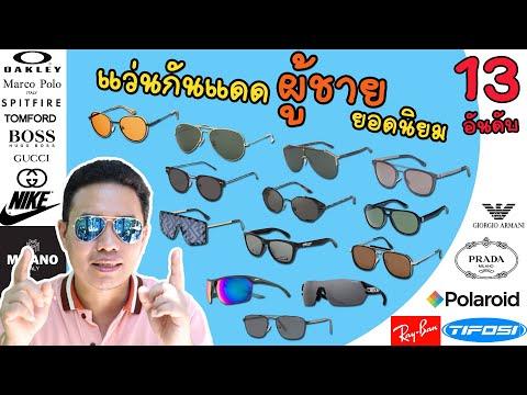 แว่นกันแดดผู้ชาย ยอดนิยม 13 อันดับ สุดยอดแว่นตากันแดน ถนอมสายตา เท่ มีสไตล์ วิธีเลือกซื้อแว่นกันแดด