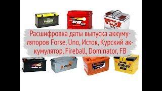Расшифровка даты выпуска аккумуляторов Forse, Uno и других