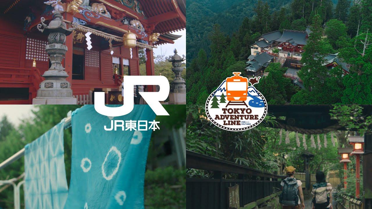 青梅市×JR東日本タイアップ 夏の青梅PR動画