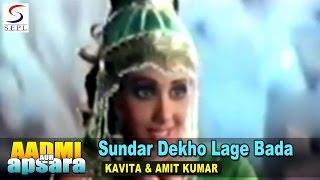 Sundar Dekho Lage Bada Shama | Amit Kumar, Kavita | Aadmi Aur Apsara @ Sri Devi, Chiranjeevi
