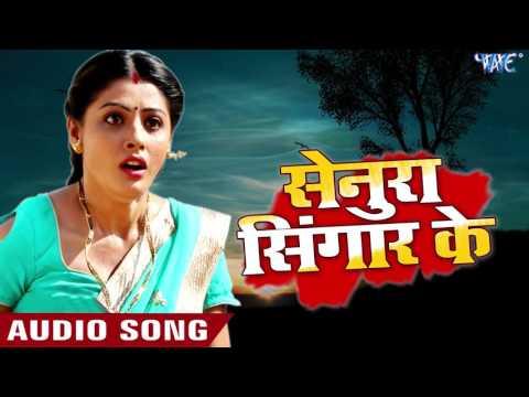 2017 का सबसे दर्दभरा गीत - Nirahua Hindustani 2 - सेनुरा सिंगार के - Bhojpuri New Sad Songs 2017