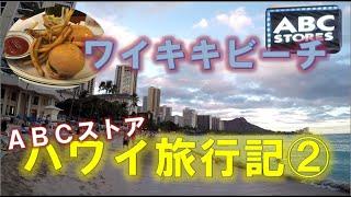 ハワイ旅行記②ー【 ABCストア・ワイキキビーチ ウルフギャングステーキハウスで昼食 ハワイ1日目】Hawaii
