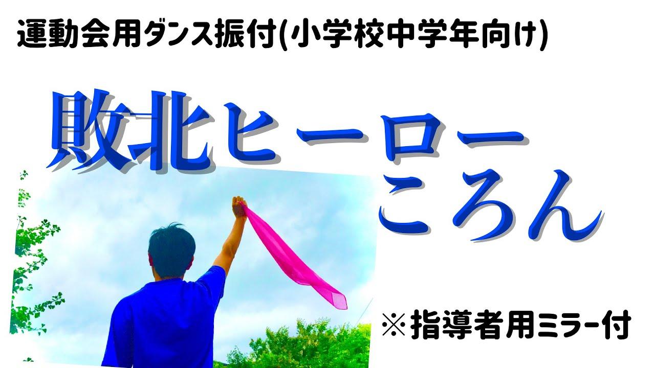 【運動会用ダンス・小学校中学年向け】敗北ヒーロー/ころん(指導者用ミラー付き)
