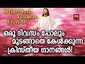 Everlasting Christian Song # Christian Devotional Songs Malayalam 2018 # Hits Of K.J. Yeshudas