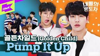 큐티😆청량😘섹시 다 되는 골차의 펌피럽💛   골든차일드(Golden Child)_Pump It Up   내돌의 온도차   GAP CRUSH