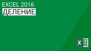Как сделать деление в Excel 2013/2016  || Уроки Volosach Academy Russian