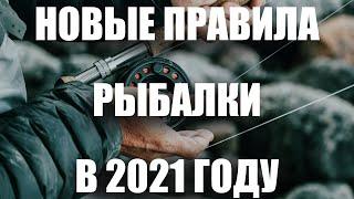 Новый Закон о рыбалке 2021. Какие будут штрафы за рыбалку и нормы вылова. Закон 475-ФЗ
