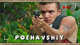 Poehavshiy series - Все по новой