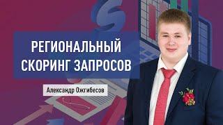 Как продвигать сайт в нескольких регионах? SEO продвижение сайта по России. Оптимизация сайта регион