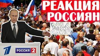 Реакция россиян на обращение Путина (по версии Первого канала)