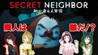 【ゲーム実況】おじさんは誰だ!?【Secret Neighbor】