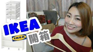 租屋族收納必看(上)前置作業很重要 IKEA購物開箱【RannieStyle小瑞】