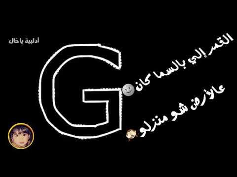 حالات وتس اب حلو حلو حرف G Youtube
