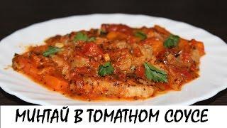 Минтай, томлёный в томатном соусе. Постный рецепт. Кулинария. Рецепты. Понятно о вкусном.