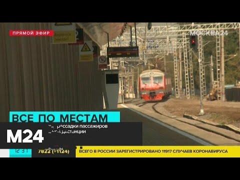 РЖД меняет рассадку пассажиров в поездах с учетом соцдистанцирования - Москва 24