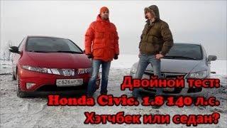 Honda Civic 2009. 4D vs 5D. Что выбрать? Двойной тест. Хонда Сивик / Цивик. DriveTV