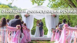 Выездная регистрация брака Выездная регистрация в Подмосковье Химки(Посмотрите один из вариантов проведения выездной регистрации брака в отеле