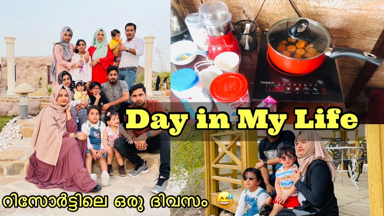 Resort ലെ ഞമ്മളെ ഒരു Full Day ഇങ്ങനെ 😃😇| Day in My Life in Resort | vlog malayalam