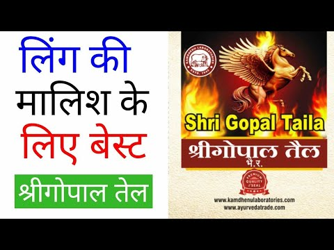 Shri Gopal Taila Review: Uses, Benefits and side Effects in Hindi from YouTube · Duration:  2 minutes 35 seconds