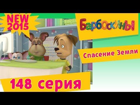 Барбоскины - 148 серия.Спасение Земли (НОВЫЕ СЕРИИ) thumbnail