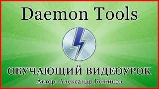 КАК ПОЛЬЗОВАТЬСЯ DAEMON TOOLS? УСТАНОВКА И НАСТРОЙКА ДЕМОН ТУЛС