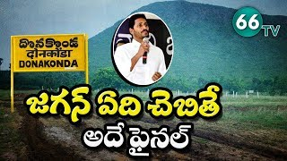 Caste Politics in AP || CM YS Jagan Vs Chandrababu || Amaravati Vs Donakonda || 66 tv
