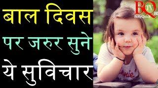 Children's Day Quotes, Suvichar in Hindi | बाल दिवस, बच्चो पे सुविचार | Children's Day 2018