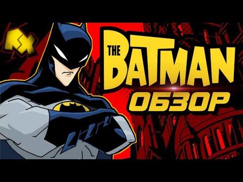 ОБЗОР НА: Бэтмен 2004 ( The Batman 2004 )