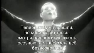 Queen - These Are Days Of Our Lives (+ русский перевод)