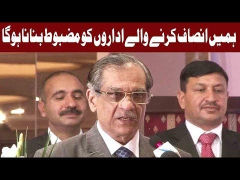 We Have To Strong The Judicial System of Pakistan: CJP Saqib Nisar | 11 December | Express News