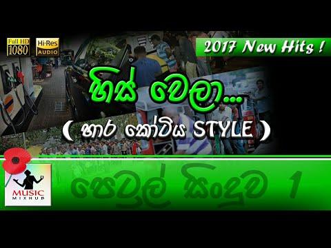 His Wela - Petrol Song | Hara Kotiya Style 2017