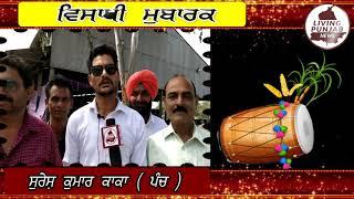 Baisakhi Wishes From Suresh Kumar Kaka | HappyBaisakhi | LivingPunjabNews
