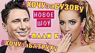 Кастинг в шоу «План Б». Ольга Бузова и Тимур Батрутдинов - новое шоу! #ХочуЗаБатруху #ХочуЗаБузову