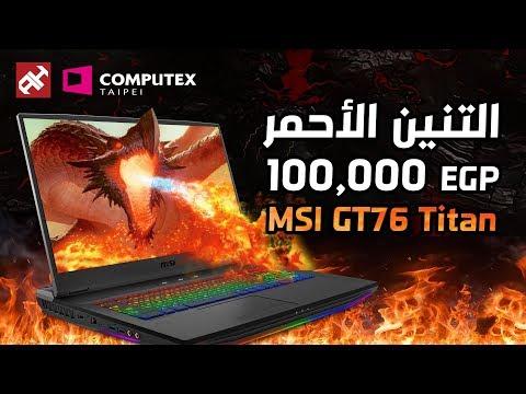 ليه أدفع 100,000 جنيه في لابتوب؟ MSI GT76 Titan