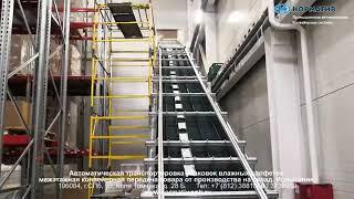 Автоматическая транспортировка упаковок влажных салфеток от производства на склад