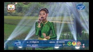 Cambodian Idol Season 3 Live Show Week 4 | គង់ កែវមរកត - កោតចិត្តម៉្លេះទេ